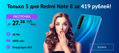 Смартфон Xiaomi Redmi Note 8